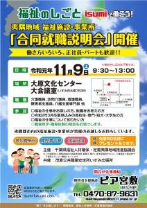 19.09.ピア宮敷(合同説明会)-01