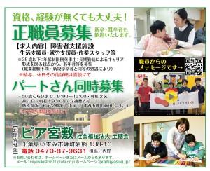 ピア宮敷募集広告202006-01 (2)